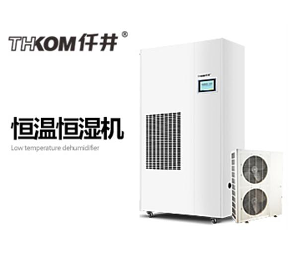 恒温恒湿机价格,恒温恒湿机批发,恒温恒湿机公司