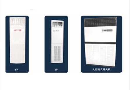 柜式暖风机3匹5匹